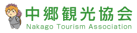 中郷観光協会